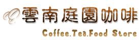 logo-雲南庭園咖啡